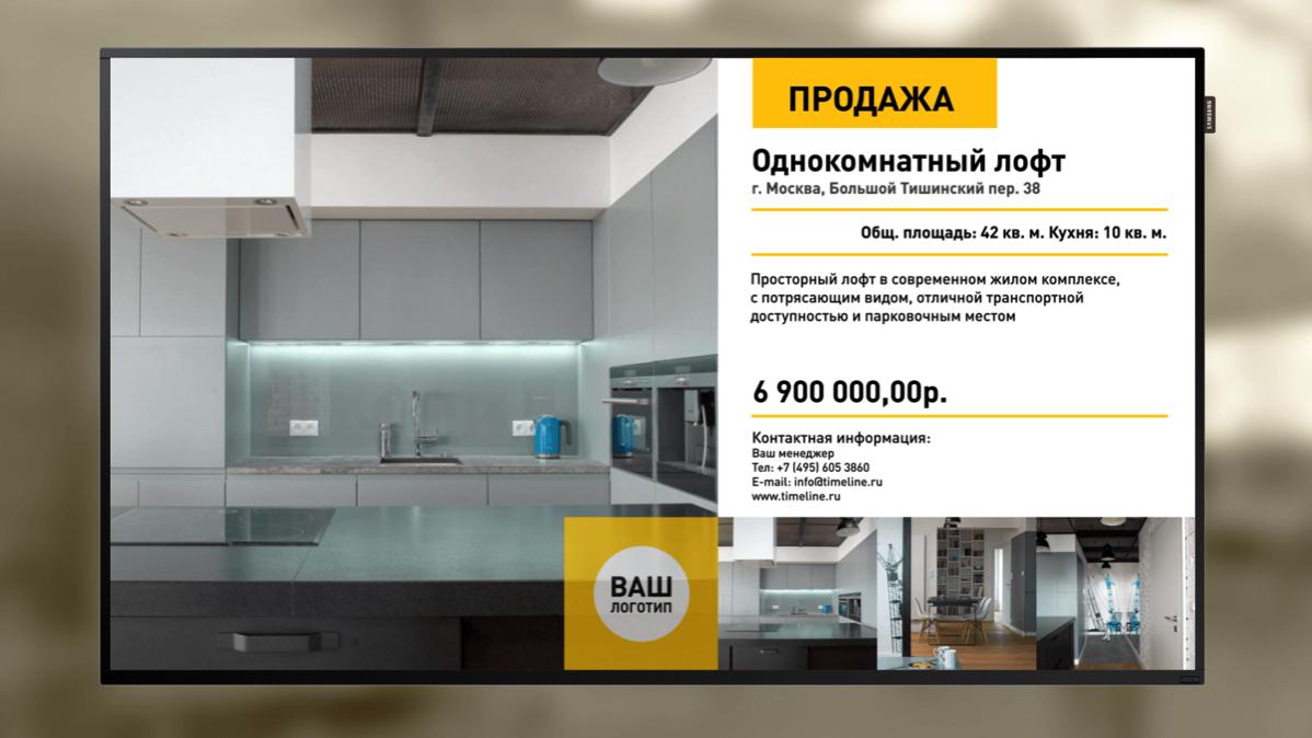Digital Signage за агенции за недвижими имоти